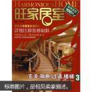 旺家居室:玄关、隔断、过道、楼梯3