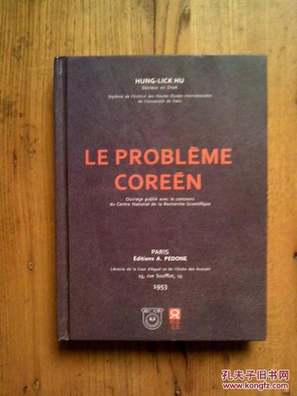 胡鸿烈博士著作  Le problème corèen《高丽问题》【法文 精装 签赠本】