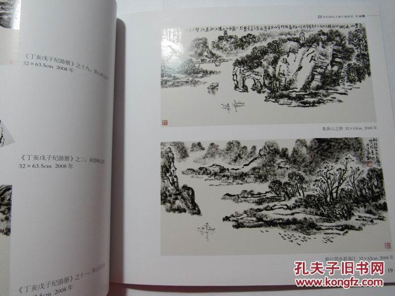 王永敬画集 21世纪画坛人物个案研究图片