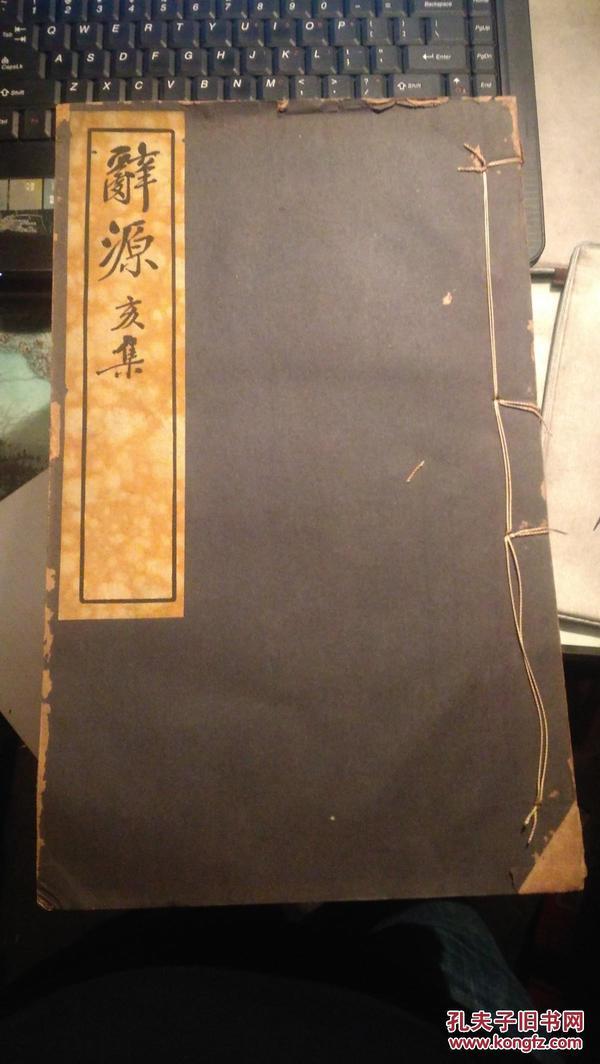 辞源(甲种本 12册线装民国4年初版 )