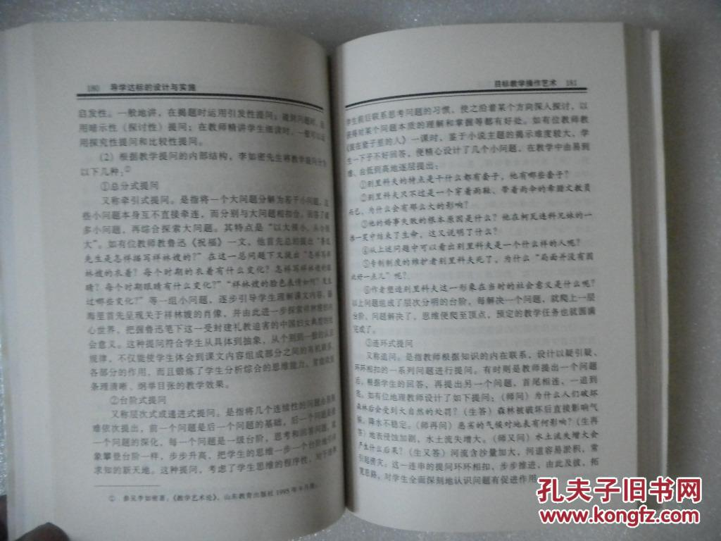 【图】目标教学操作艺术(1998年一版一印7000册)图片