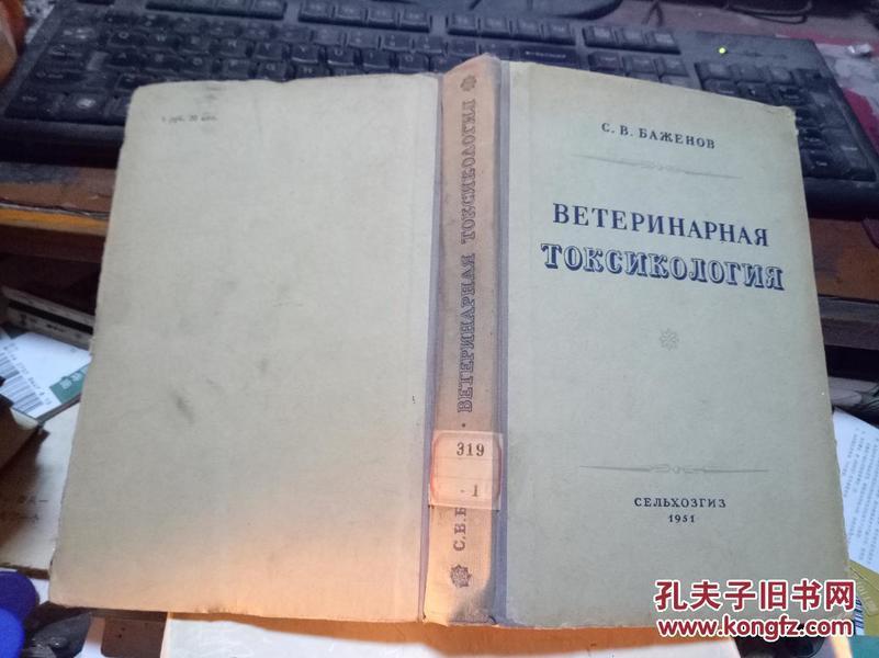 兽医毒物学    【1951年莫斯科俄文原版 】