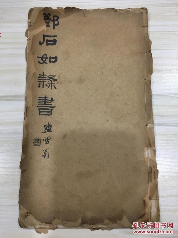 邓石如隶书 民国19年初版