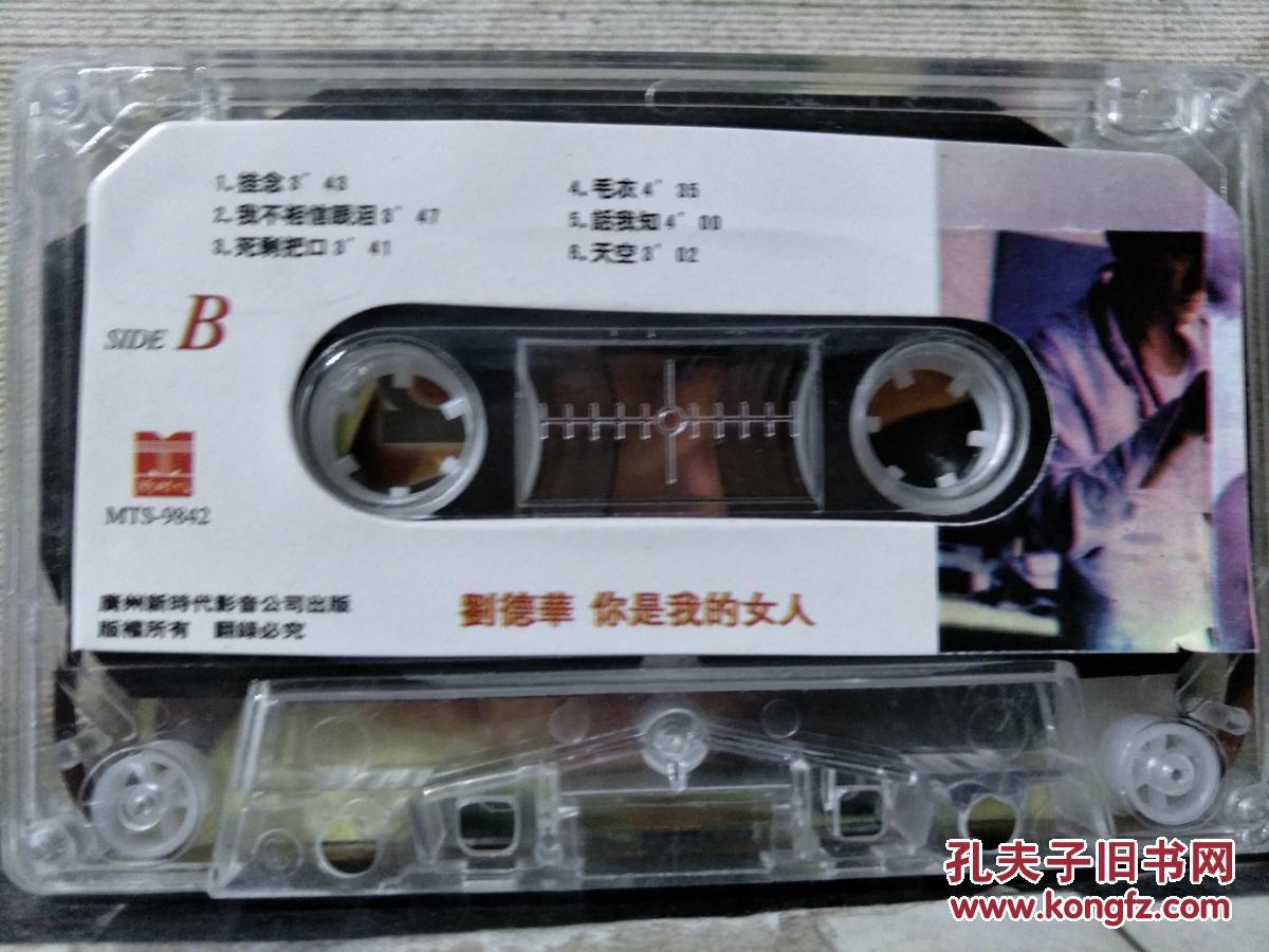 磁带:刘德华 你是我的女人(歌名看图片)带歌词