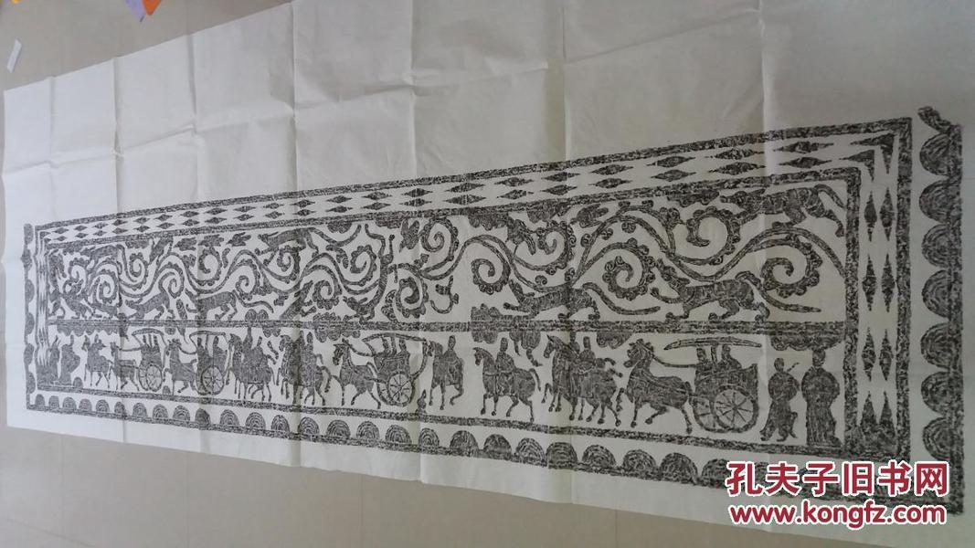 巨幅汉画像石拓片—车马出行(367×144)                                       。