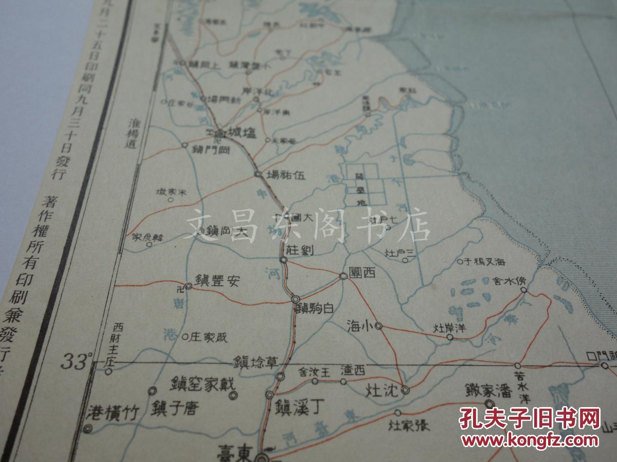 1918年【盐城】支那江苏省盐城,山东省青岛地图