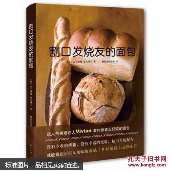割口发烧友的面包 (日)山下珠绪,(日)仓八冴子,樱的食彩浪漫 9787544275132 塑封全新