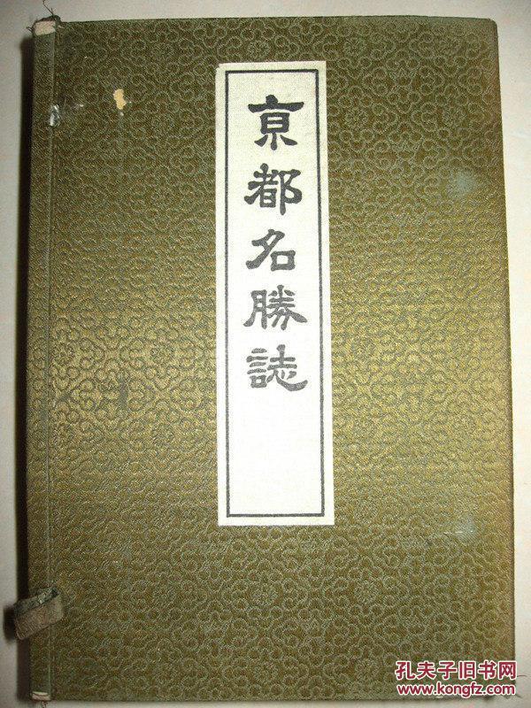 绸面精装 1928年 《京都名胜志》带函套 上下两册全 书口四面刷金