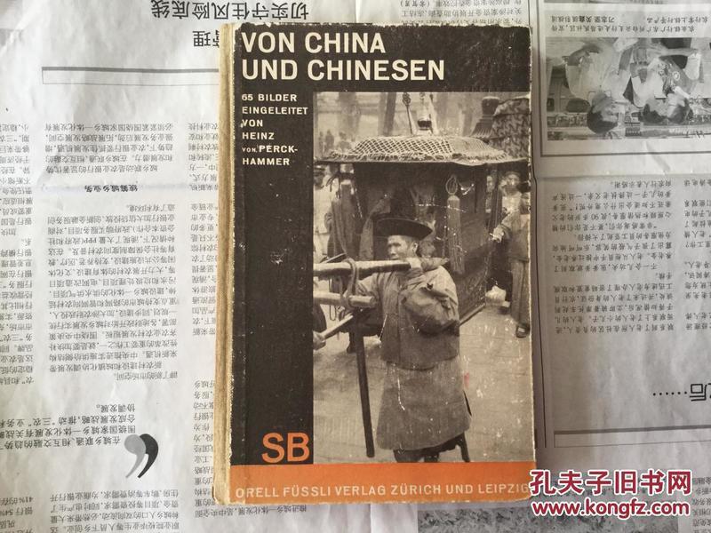 清末民初影集   德国著名摄影师作品集   中国与中国人  含裸女读书人烟民等老照片数十幅    VON CHINA UND CHINESEN