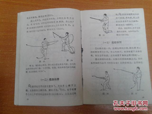 三十二式太极剑图片