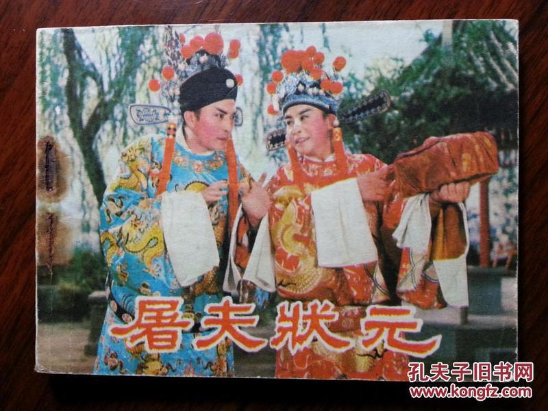 ●电影直角直板:戏剧连环画《屠夫状元》晓黎编【1982年中国电影版64开126面】
