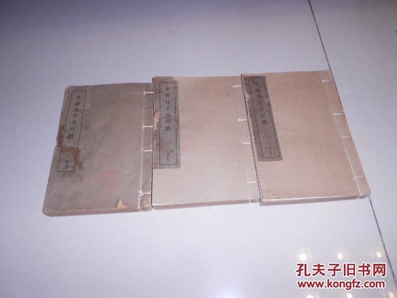 中国地方志综录--〔上中下〕