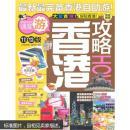 最新最完备香港自助游:香港攻略(12-13版)