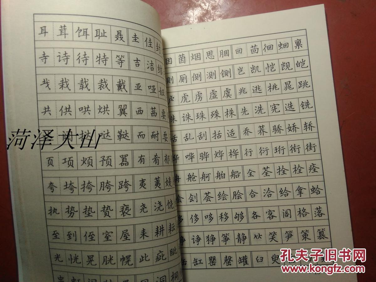 《刘惠浦楷书》——中国硬笔书法名家精品系列图片
