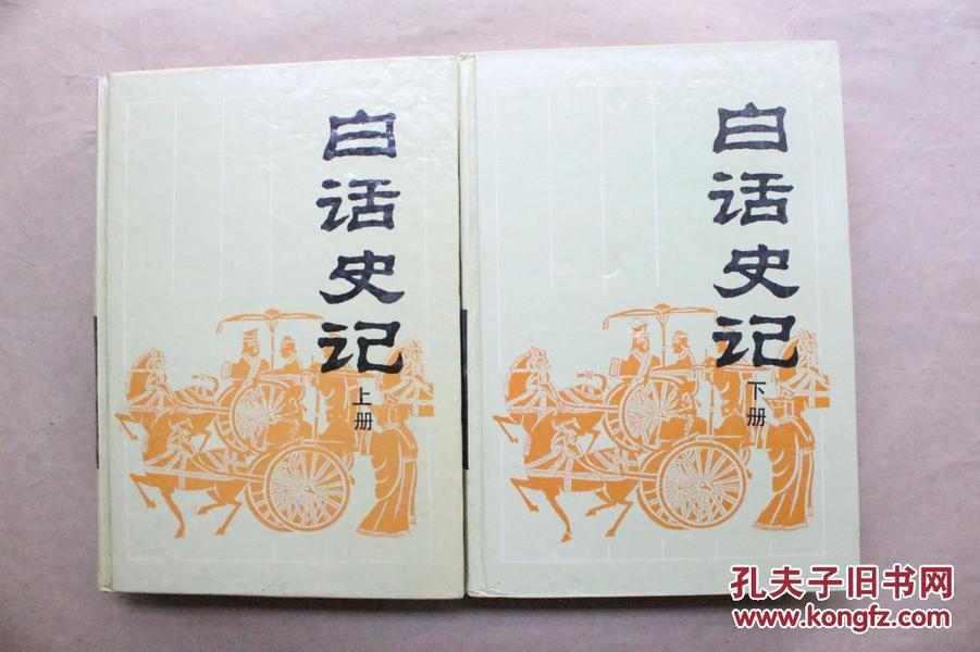 古典名著今译读本 白话史记(上下册 1997年1版1印 精装本)