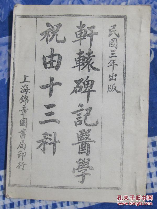轩辕碑记祝由十三科(复印件)