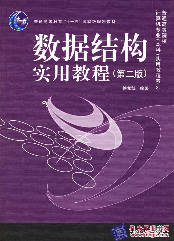 数据结构实用教程(第二版) 徐孝凯 9787302133971 清华大学出版社