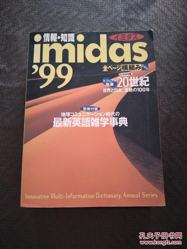 20世纪最新英语杂学事典  日文版  大16开  书品如图  避免争议