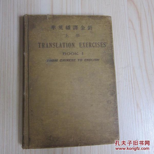 【民国旧书】TRANSLATION EXERCISES (Book I) 华英编译金针 上册 (含英译举隅72页) 繁体竖排。有袁总统尊孔命令及其它古文