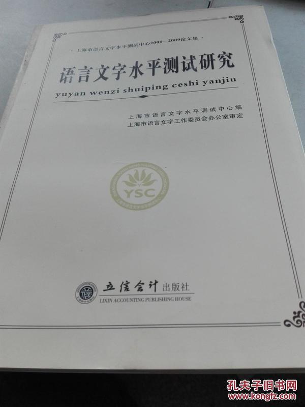 {实物照片}语言文字水平测试研究 : 上海市语言文字水平测试中心2006-2009论文集9787542924728