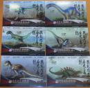 《<b>恐龙</b>》邮资<b>明信片</b>(荷花邮资<b>明信片</b>六全新)