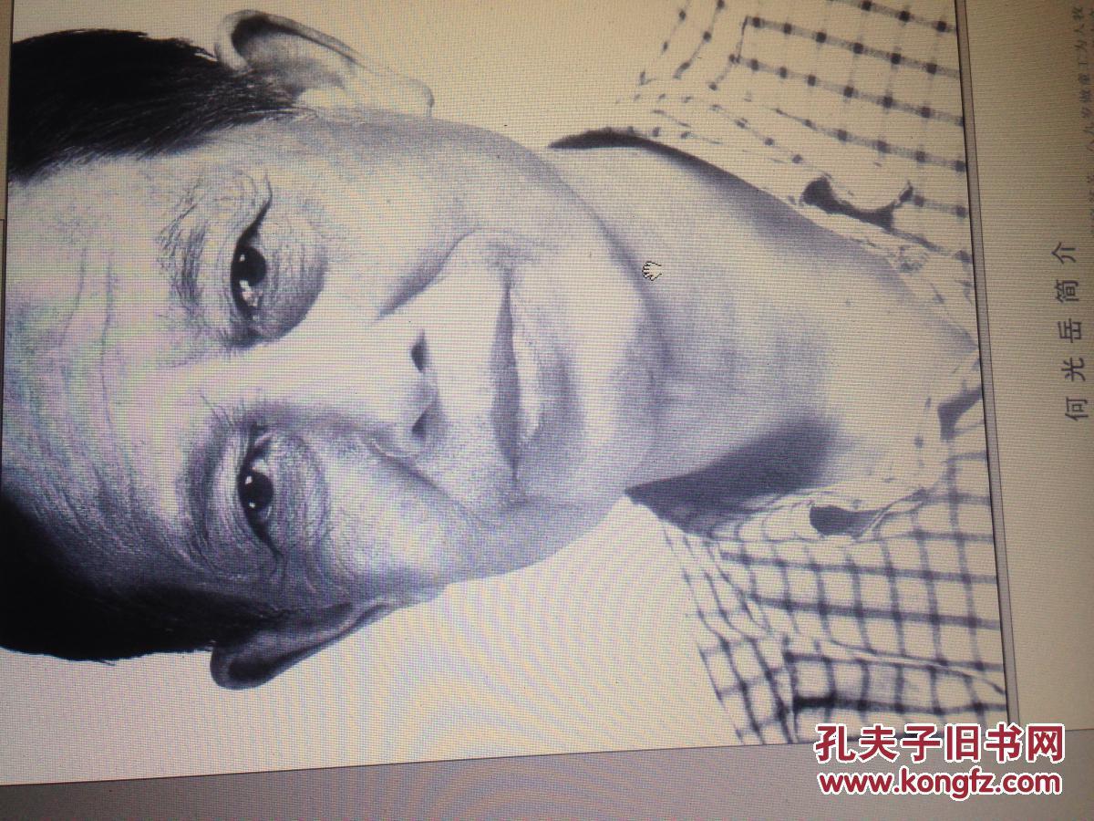 中华姓氏源流(全四册)