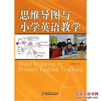 思维导图与小学英语教学图片