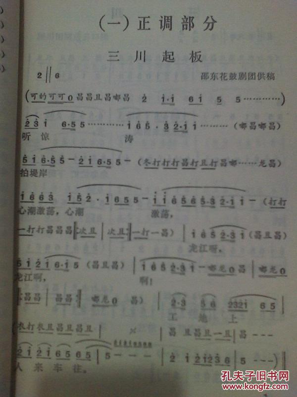 内容带简谱《邵阳花鼓戏常用曲调选》-1977年印刷 书9