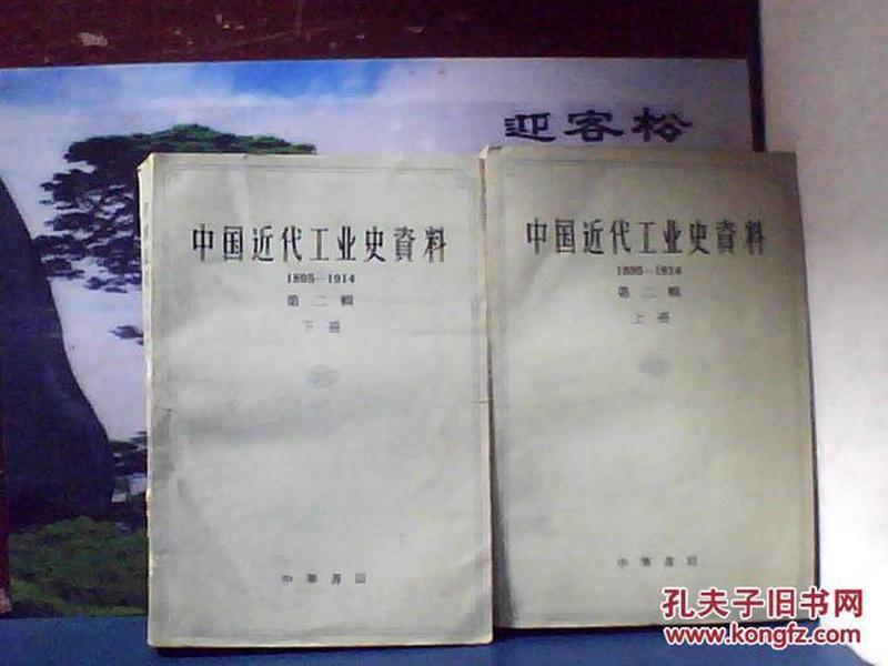 中国近代工业史资料1985-1914 第二辑 (上.下册)