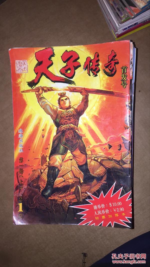 老版彩色漫画:《天子传奇》珠海版1--30  第一期为首发号,新疆版39--42、45、46  共36本合售  均为94年一版一印