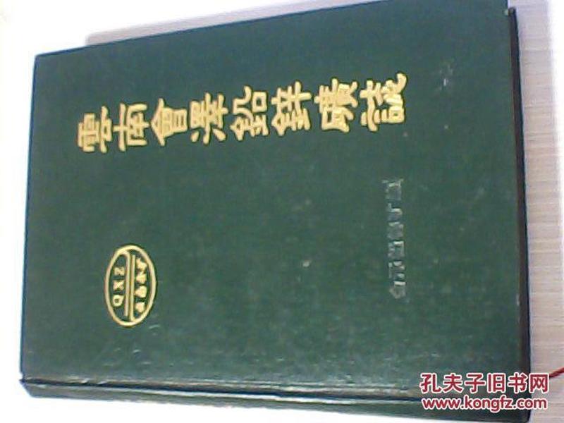 云南会泽铅锌矿志w201
