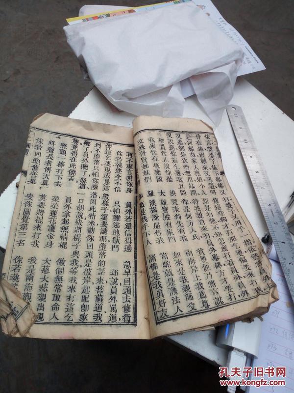 木刻十二圆觉,不全前后缺页,一厚本。