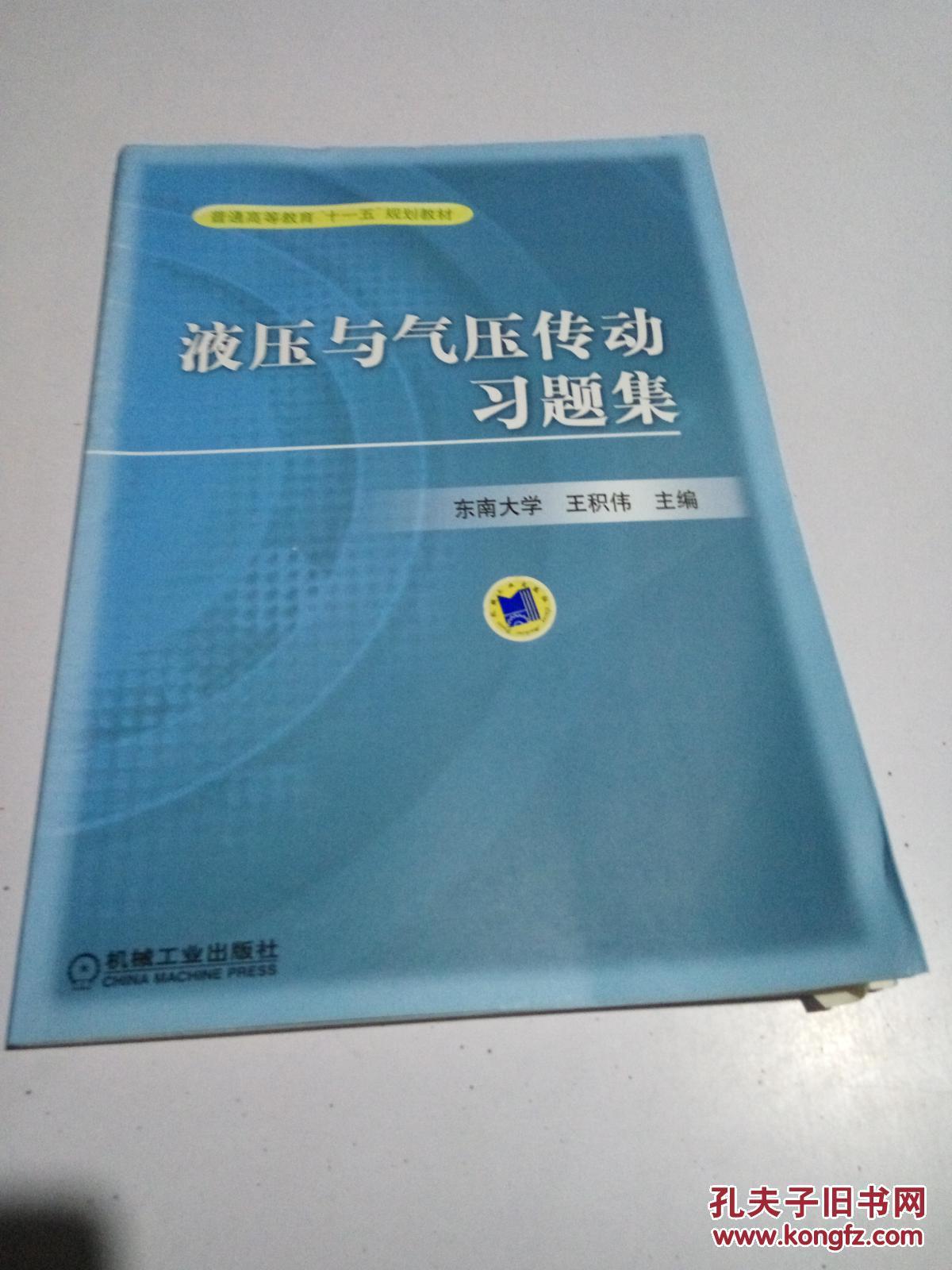 """普通高等教育""""十一五""""规划教材:液压与气压传动习题集图片"""