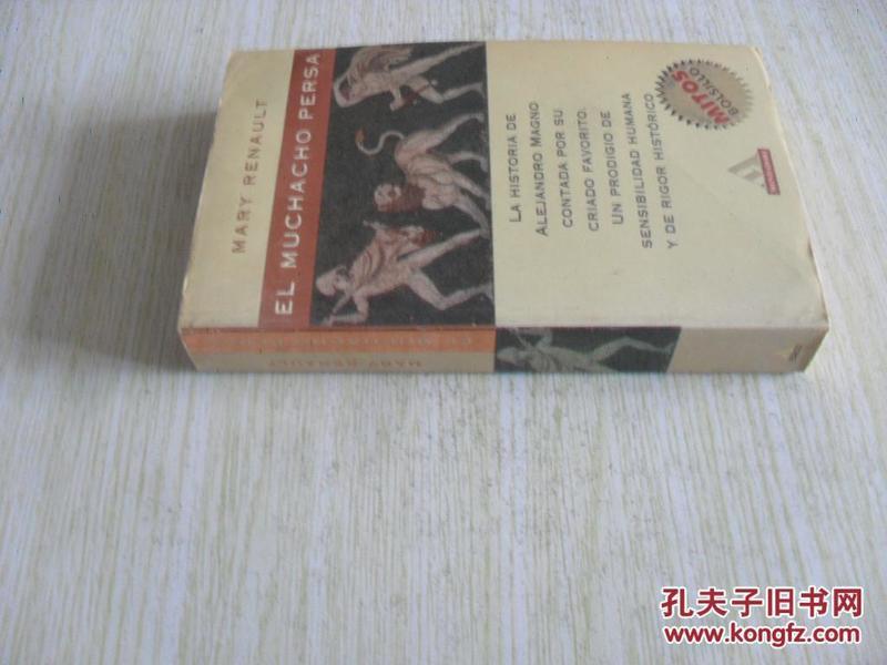 西班牙文原版       El Muchacho Persa (Spanish Edition)