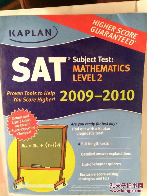 【全国运费6元起】Kaplan SAT Subject Test: Mathematics Level 2 2009-2010 Edition 9781419552632