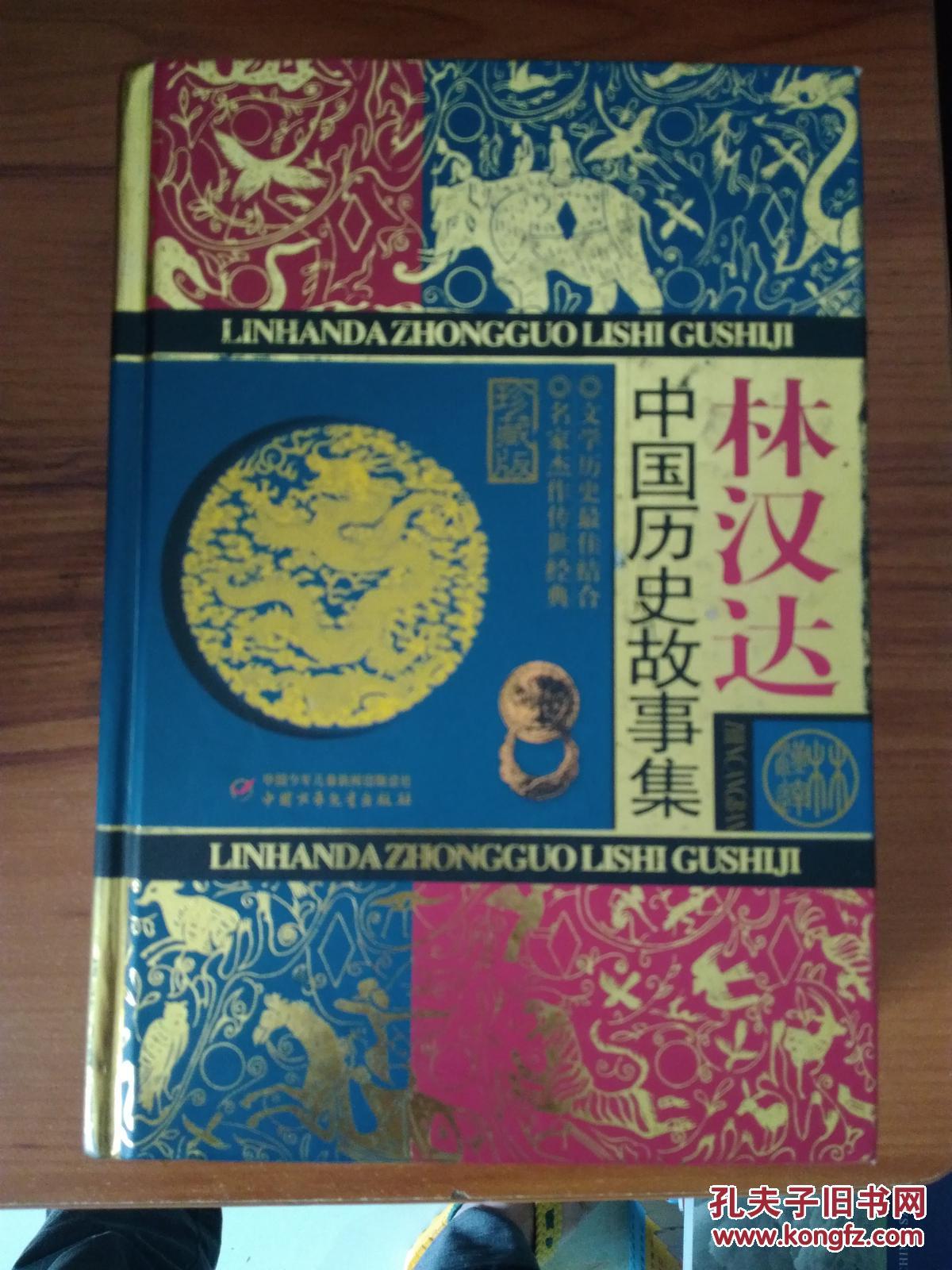 中国历史故事集 林汉达