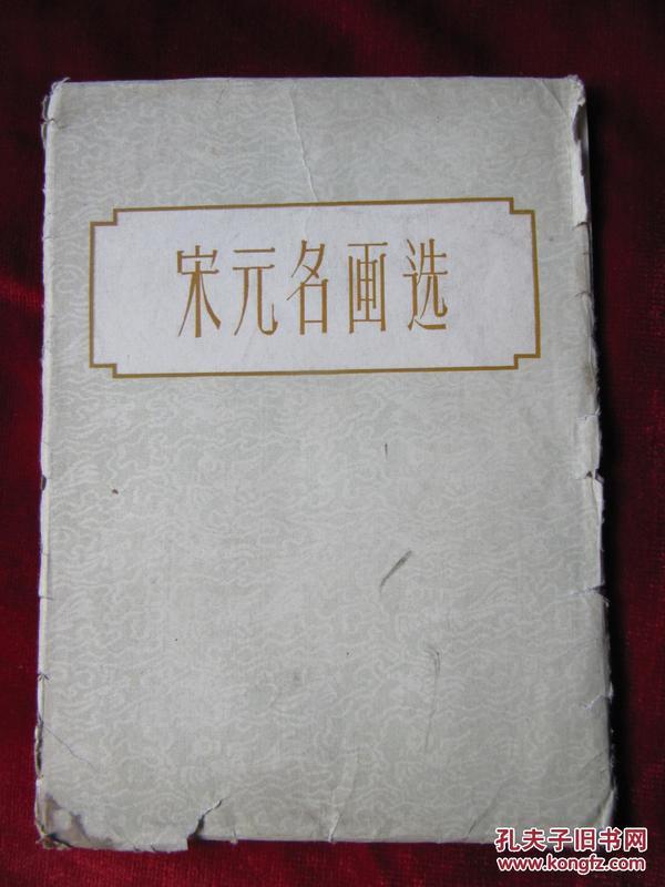 1956年上海人美珂罗版《宋元名画选》初版10页全