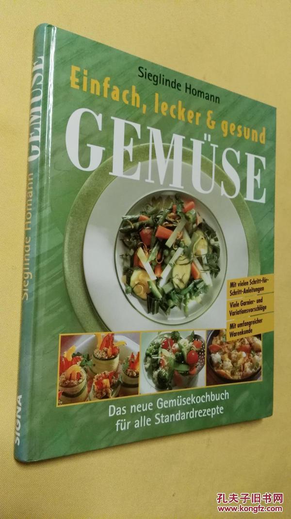 德文原版 简单、美味蔬菜菜谱 Einfach, lecker und gesund. Gemüse. Das neue Gemüsekochbuch für alle Standardrezepte.