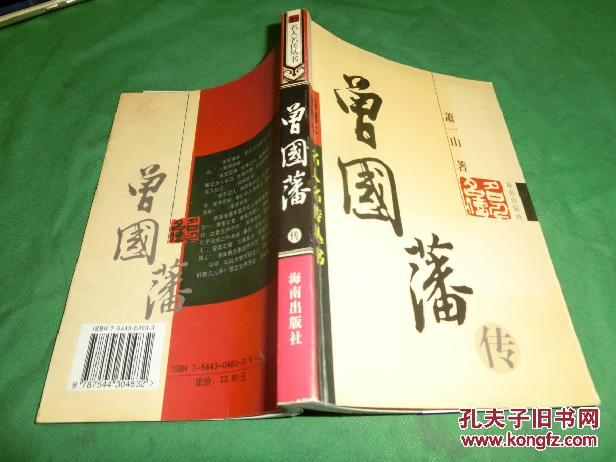 曾国藩传萧一山txt_【图】曾国藩传_海南出版社