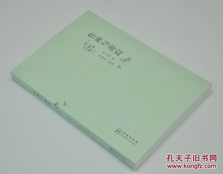 (邮费5元,满99包邮)《作画与游踪》由商务印书馆2016年12月出版,32k平装;定价46元,现八折优惠,售价36元。
