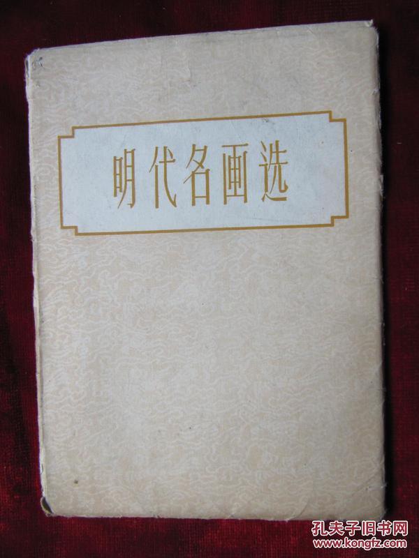 1956年上海人美珂罗版《明代名画选》初版2000册