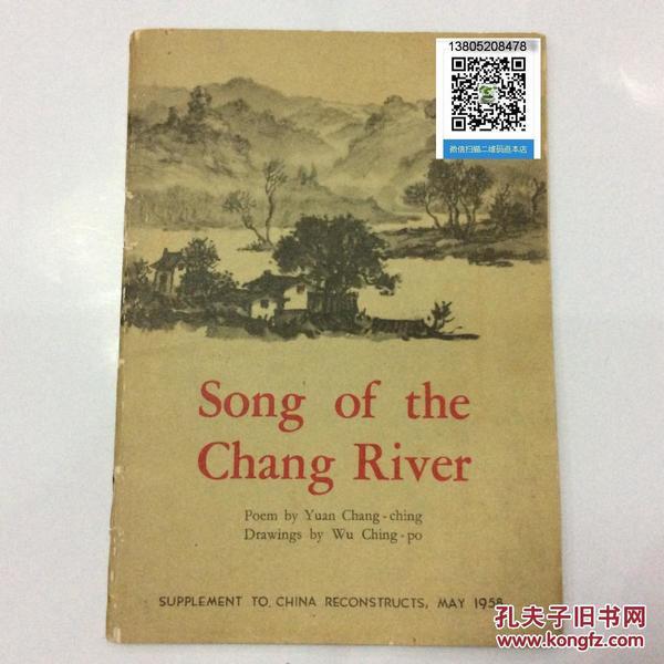 【现货 包邮】Song of the Chang River 《漳河水》画册 英文版 吴静波画、阮章竞诗 1958年初版!