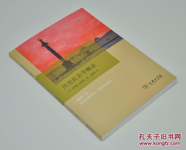 (邮费5元,满99包邮)《历史社会学概论》由商务印书馆2017年1月出版,32平装;定价25元,现八折优惠,售价20元。