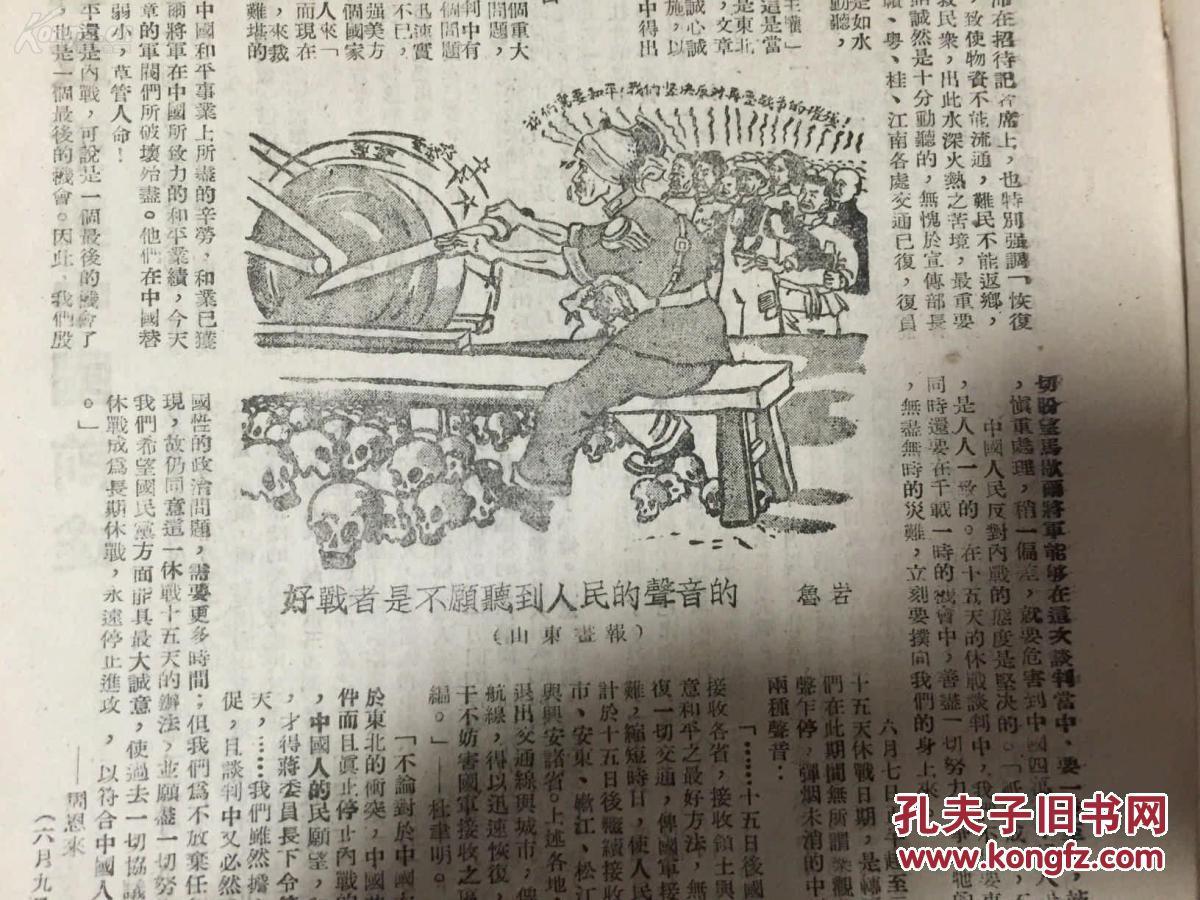 民国期刊文萃第34期,李南山的美国对华政策与中国前途