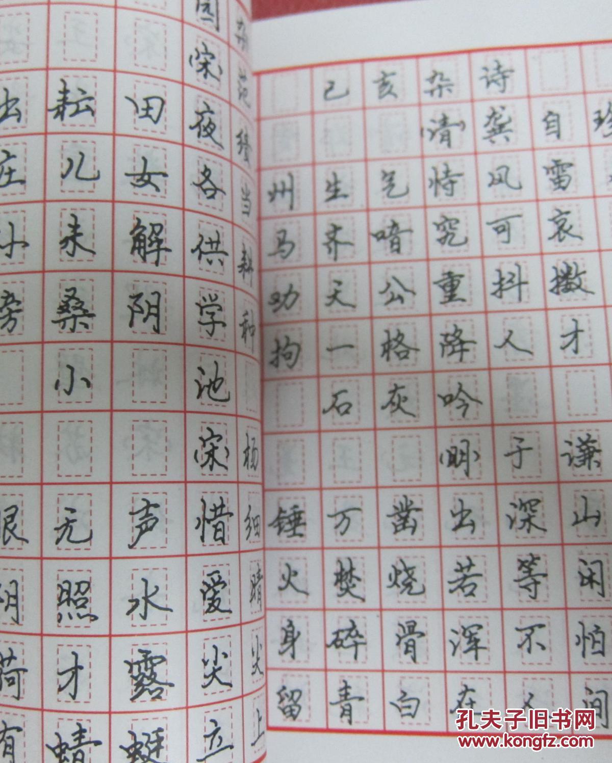 翟安平硬笔书法古诗词字帖(九)图片