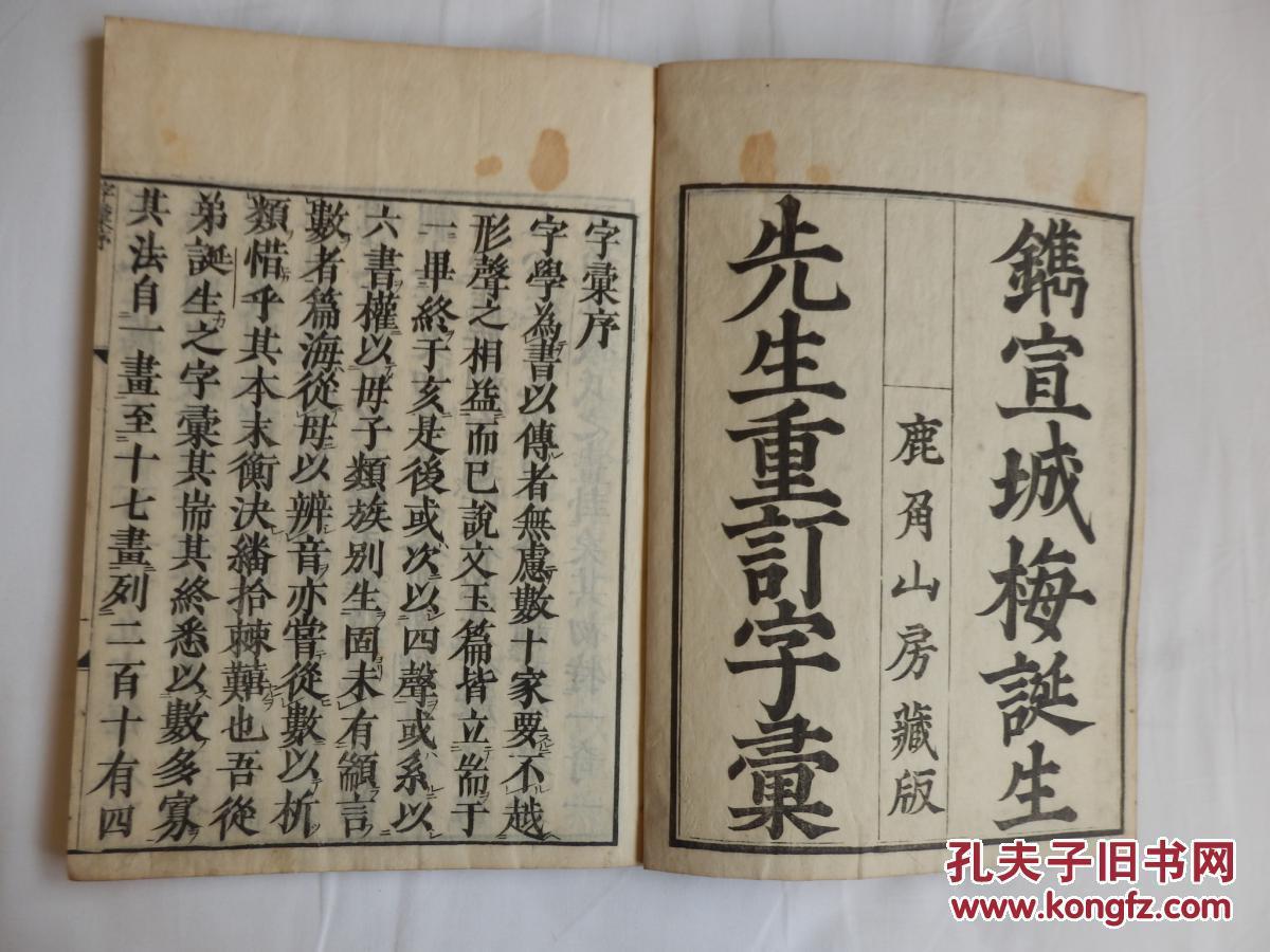 �_明版翻刻本:天明七年大开皮纸和刻本《镌宣城梅诞生先生重订字汇》10