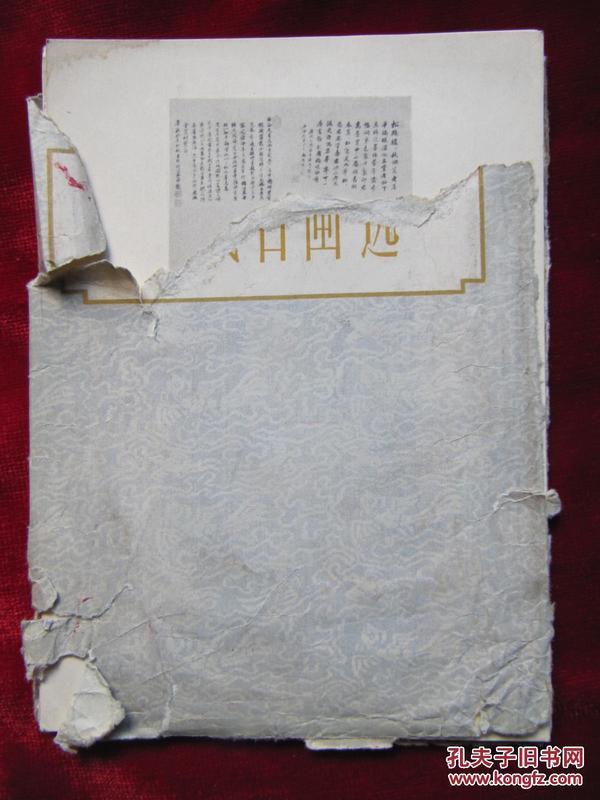 1956年上海人美珂罗版《清代名画选》初版2000册