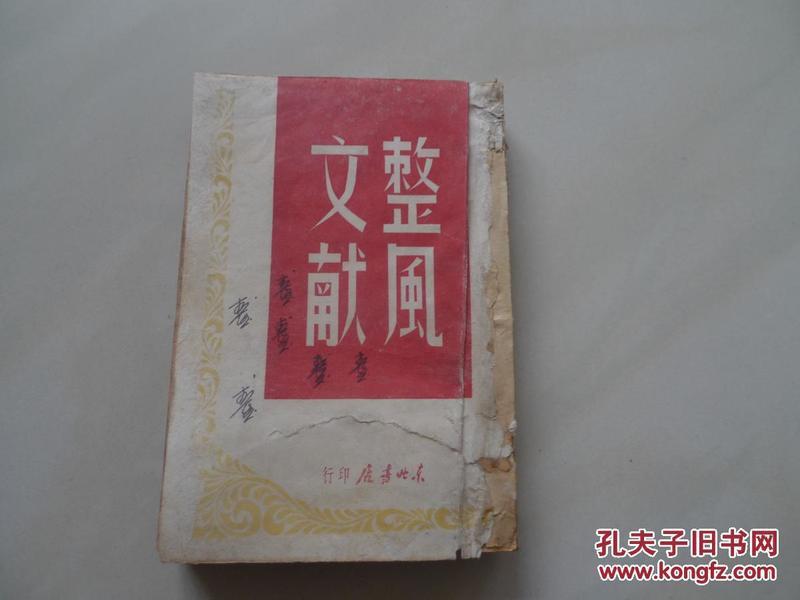 整风文献[订正本] 1948年6月