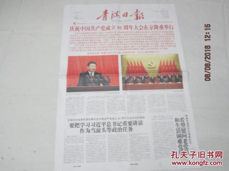 【报纸】青海日报 2016年7月2日【庆祝中国共产党成立95周年 】