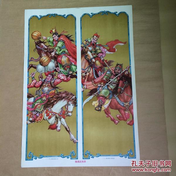 年画:隋唐武将屏(4条屏2张一套)2开,刘荣富作,吉林美术1990年1版1印